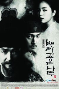 Deep_Rooted_Tree poster