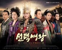 An official poster of the drama. From left to right: Bidam Sangdaedung, Mishil Seju, Deokman Paeha, Kim Yushin Chamgun, Princess Cheonmyong