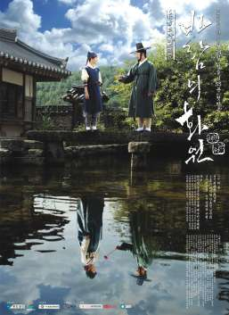 a.  Painter of the Wind _official poster