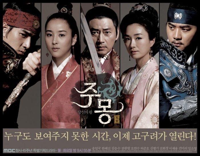 jumong poster