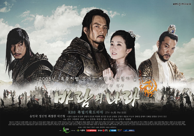 kingdom of the winds poster
