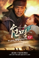 Mandate of Heaven Poster