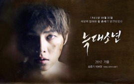 A Werewolf Boy - 2012 South Korean movie