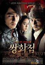 A Frozen Flower 2008 _poster