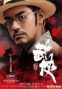 Kaneshiro Takeshi _Wu Xia poster 2011