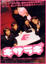 Kisaragi _poster