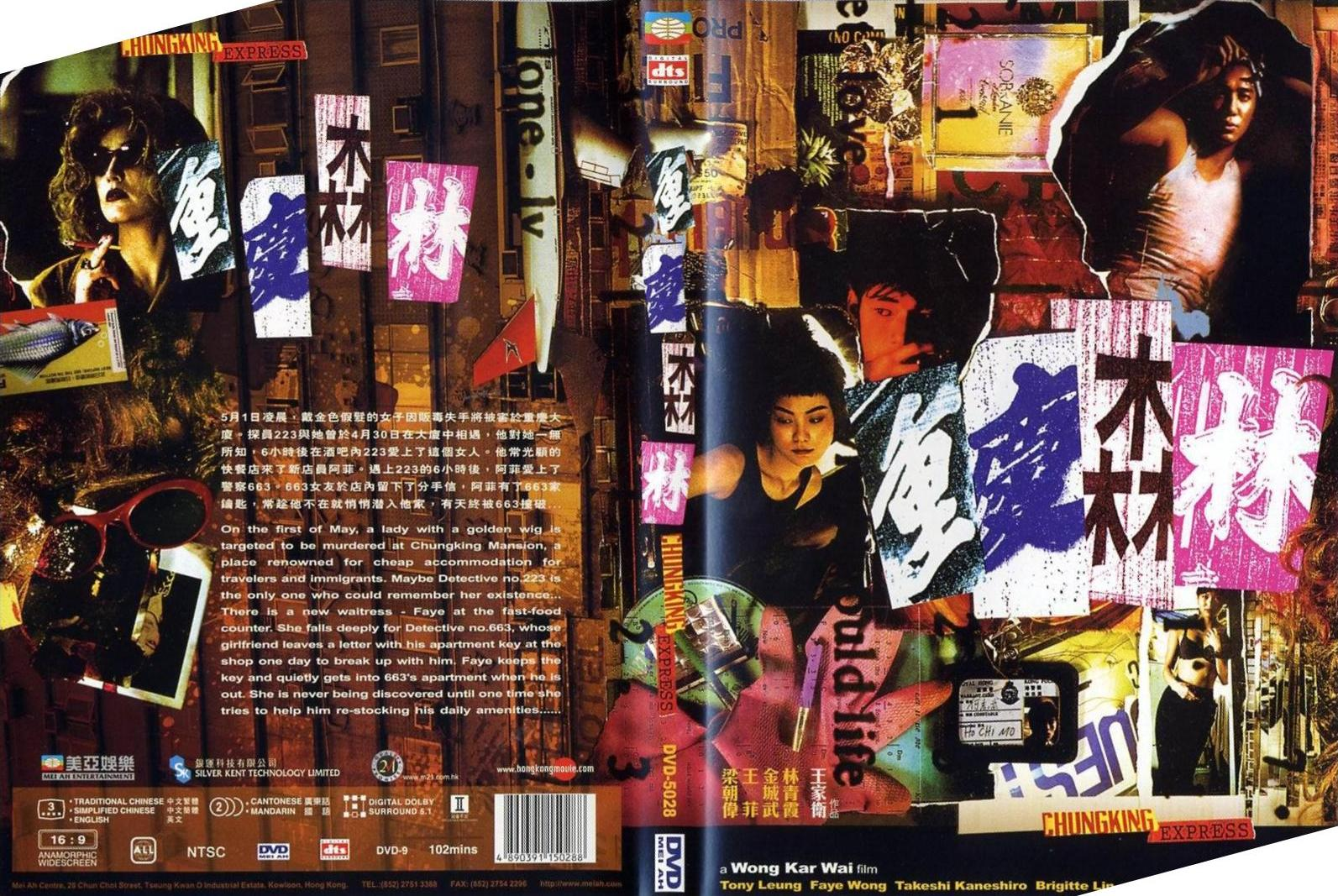 Chungking Express _disc jacket
